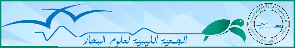 الجمعية الليبية لعلوم البحار